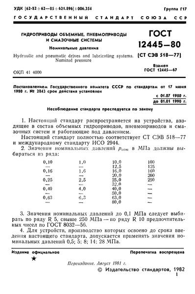 ГОСТ 12445-80 Гидроприводы объемные, пневмоприводы и смазочные системы. Номинальные давления