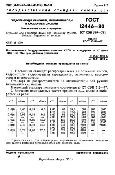 ГОСТ 12446-80 Гидроприводы объемные, пневмоприводы и смазочные системы. Номинальные частоты вращения