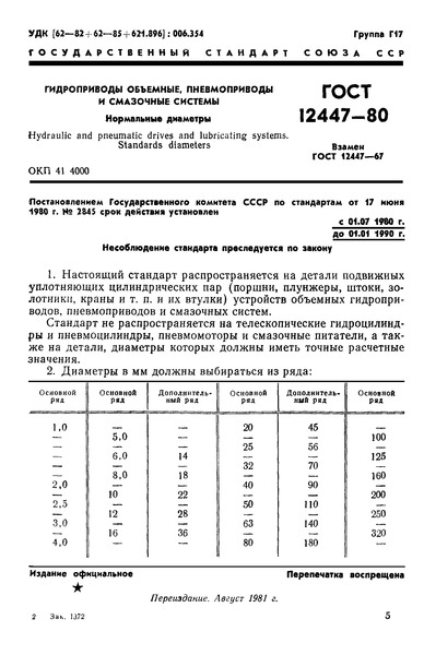 ГОСТ 12447-80 Гидроприводы объемные, пневмоприводы и смазочные системы. Нормальные диаметры
