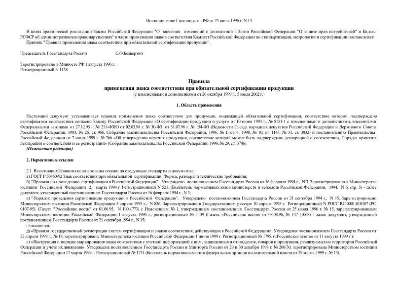 Постановление 14 Правила применения знака соответствия при обязательной сертификации продукции