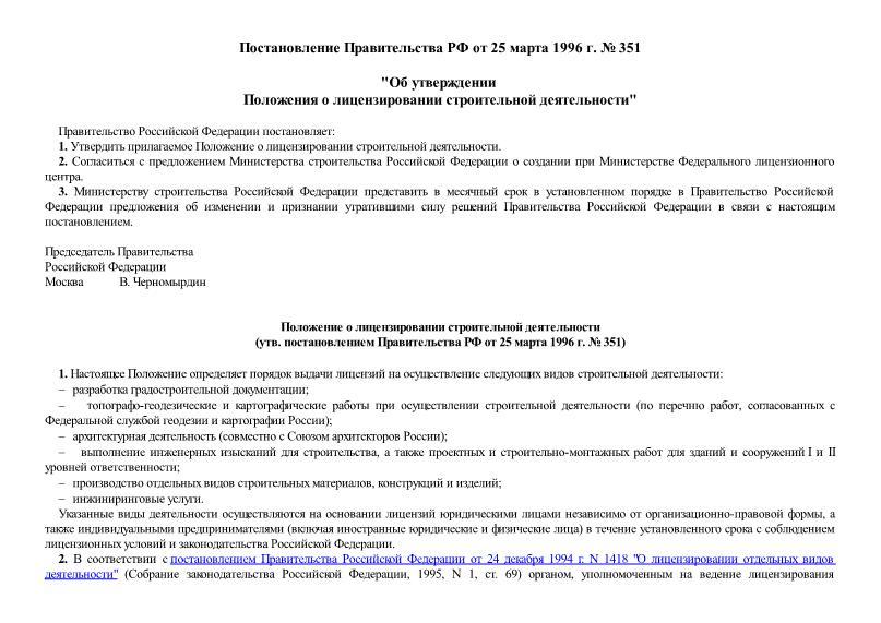 Постановление 351 Об утверждении Положения о лицензировании строительной деятельности