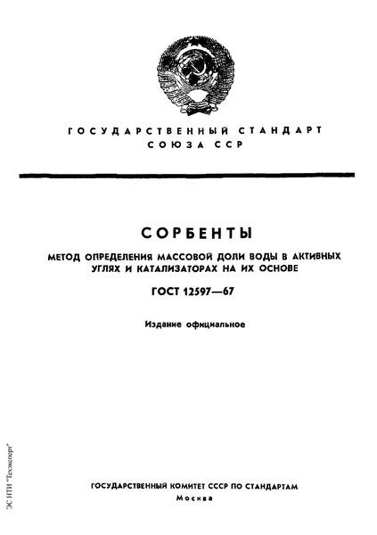 ГОСТ 12597-67 Сорбенты. Метод определения массовой доли воды в активных углях и катализаторах на их основе