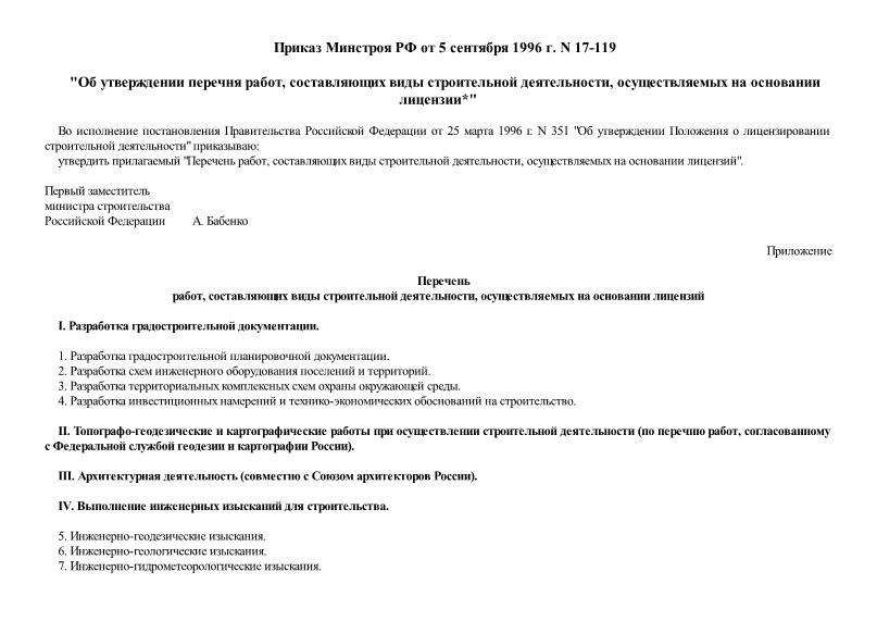 Приказ 17-119 Перечень работ, составляющих виды строительной деятельности, осуществляемых на основании лицензий