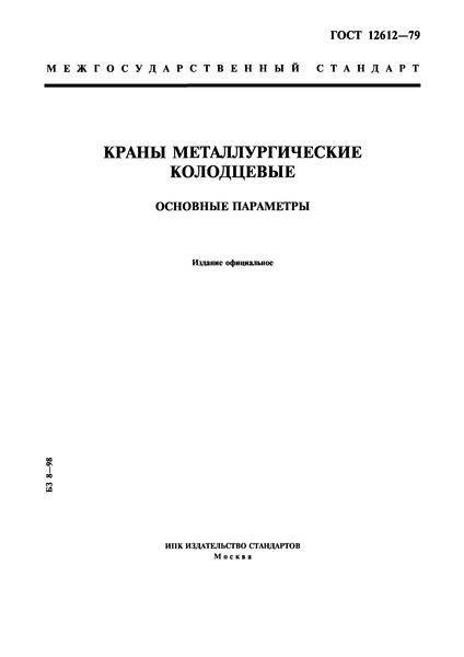 ГОСТ 12612-79 Краны металлургические колодцевые. Основные параметры