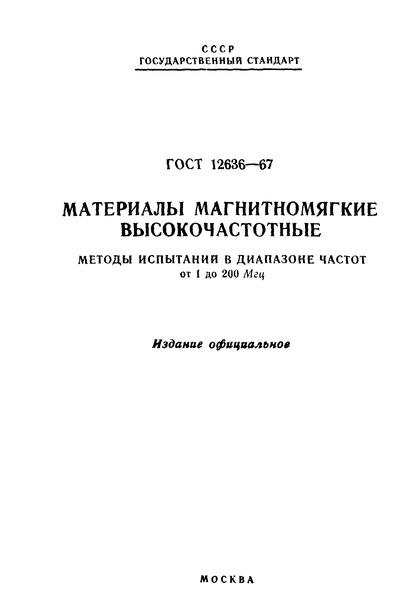 ГОСТ 12636-67 Материалы магнитомягкие высокочастотные. Методы испытаний в диапазоне частот от 1 до 200 МГц