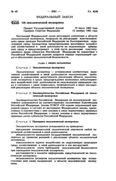 Федеральный закон 174-ФЗ Об экологической экспертизе
