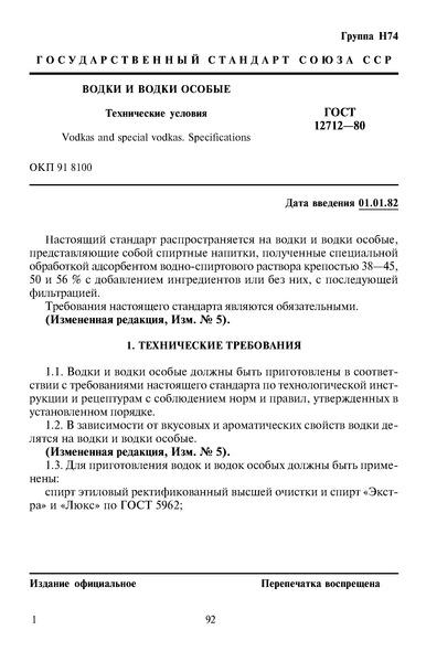 ГОСТ 12712-80 Водки и водки особые. Технические условия