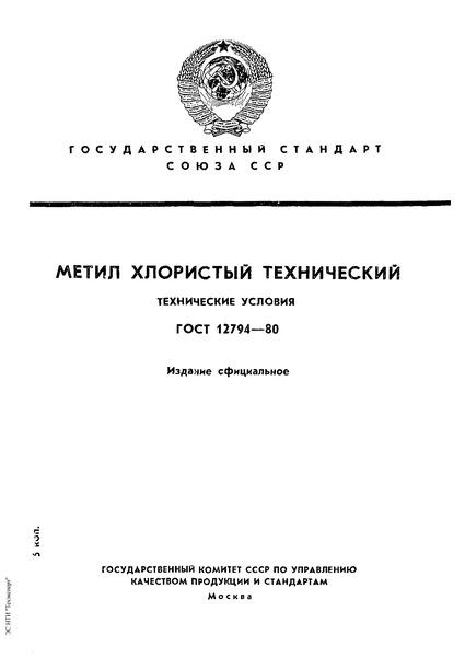 ГОСТ 12794-80 Метил хлористый технический. Технические условия