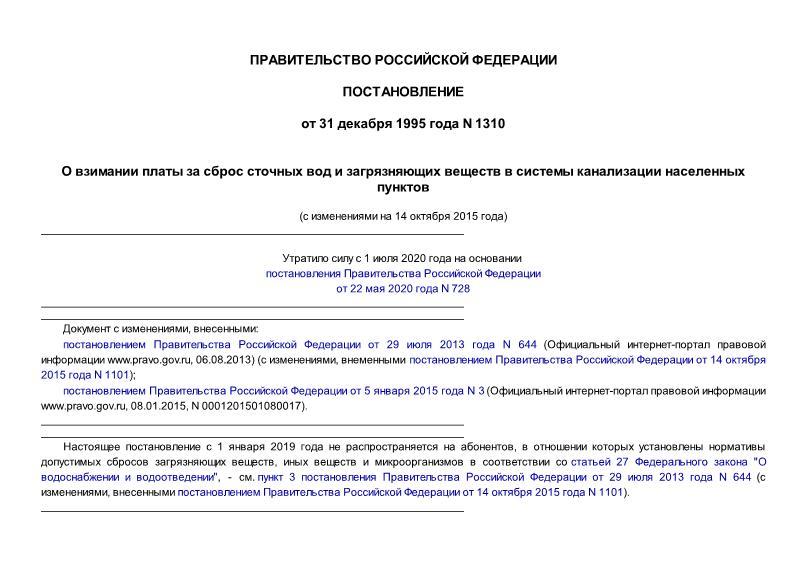 Постановление 1310 О взимании платы за сброс сточных вод и загрязняющих веществ в системы канализации населенных пунктов