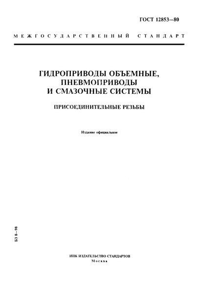 ГОСТ 12853-80 Гидроприводы объемные, пневмоприводы и смазочные системы. Присоединительные резьбы