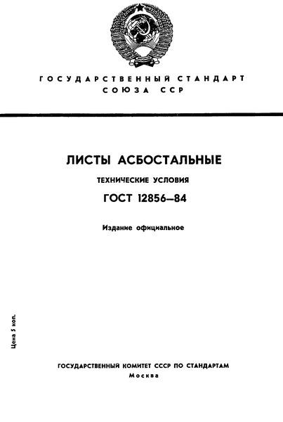 ГОСТ 12856-84 Листы асбостальные. Технические условия