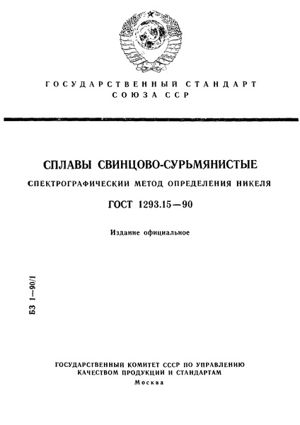 ГОСТ 1293.15-90 Сплавы свинцово-сурьмянистые. Спектрографический метод определения никеля