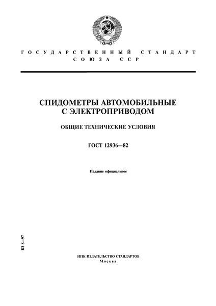 ГОСТ 12936-82 Спидометры автомобильные с электроприводом. Общие технические условия