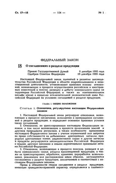 Федеральный закон 225-ФЗ О соглашениях о разделе продукции