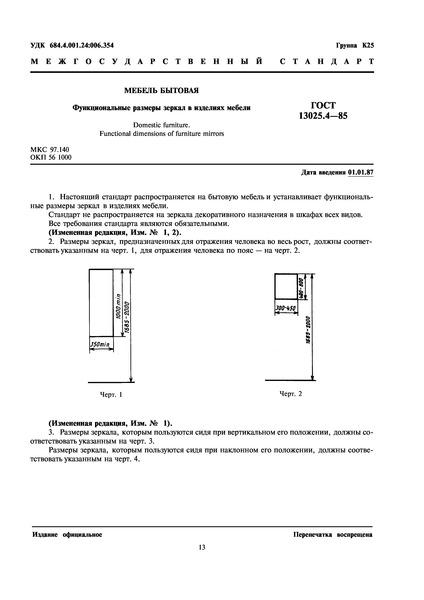 ГОСТ 13025.4-85 Мебель бытовая. Функциональные размеры зеркал в изделиях м