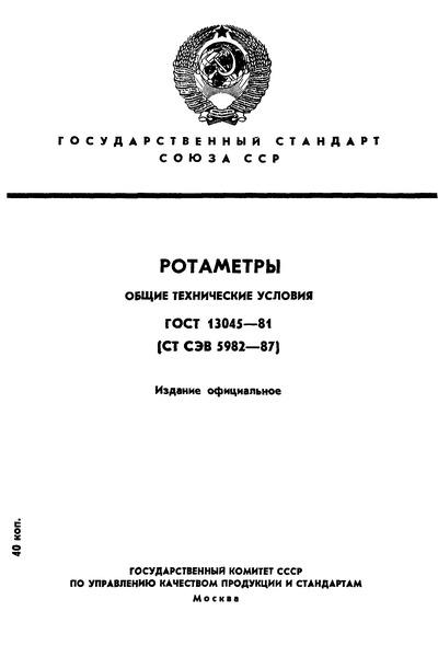 ГОСТ 13045-81 Ротаметры. Общие технические условия