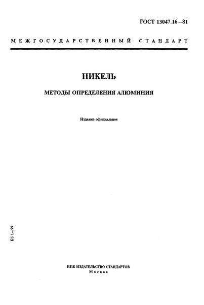 ГОСТ 13047.16-81 Никель. Методы определения алюминия