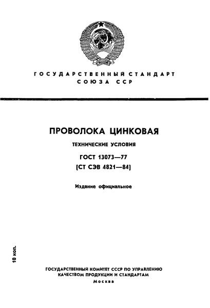 ГОСТ 13073-77 Проволока цинковая. Технические условия