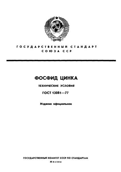 ГОСТ 13081-77 Фосфид цинка. Технические условия