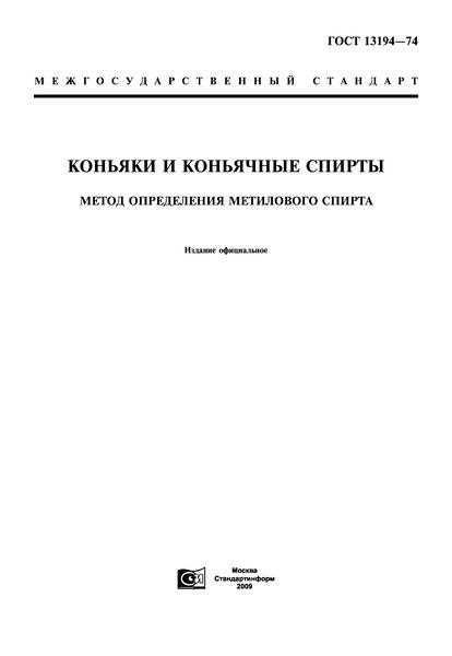 ГОСТ 13194-74 Коньяки и коньячные спирты. Метод определения метилового спирта
