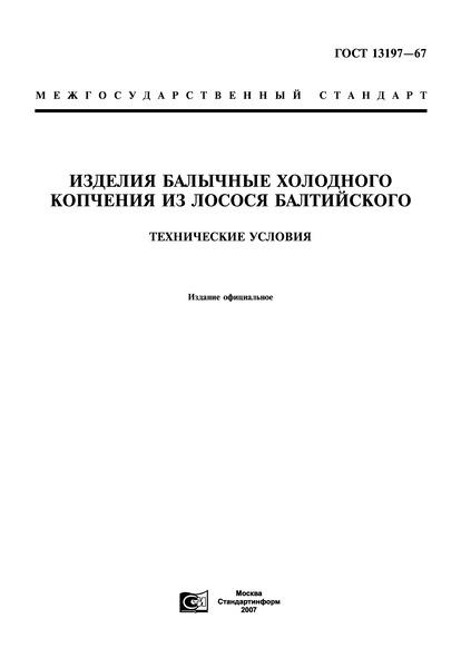 ГОСТ 13197-67 Изделия балычные холодного копчения из лосося балтийского. Технические условия