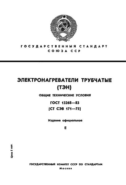 ГОСТ 13268-83 Электронагреватели трубчатые (ТЭН). Общие технические условия