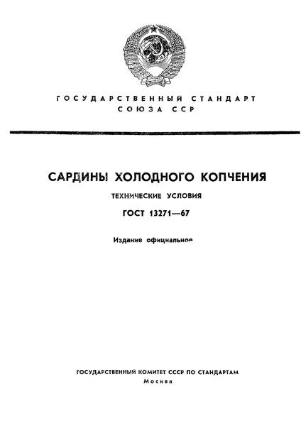 ГОСТ 13271-67 Сардины холодного копчения. Технические условия