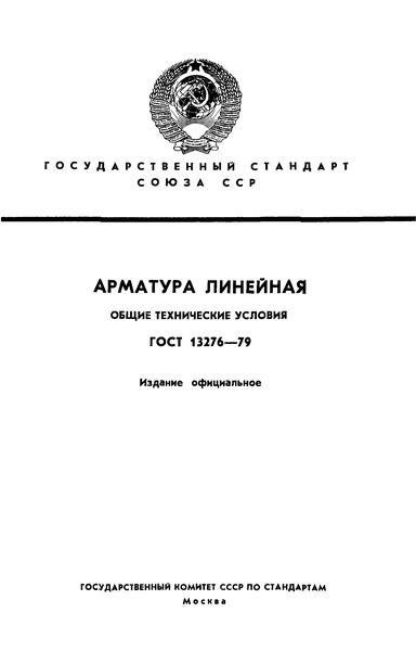 ГОСТ 13276-79 Арматура линейная. Общие технические условия