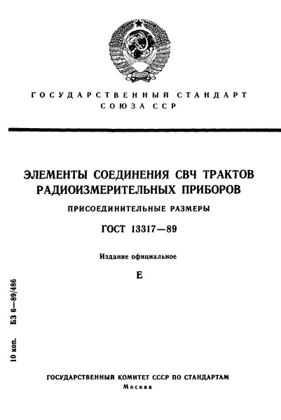ГОСТ 13317-89 Элементы соединения СВЧ трактов радиоизмерительных приборов. Присоединительные размеры