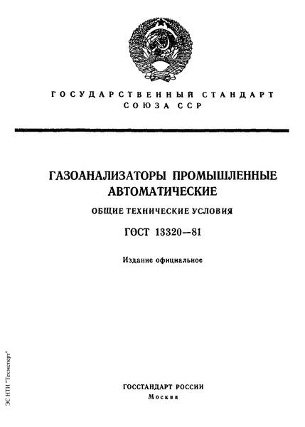ГОСТ 13320-81 Газоанализаторы промышленные автоматические. Общие технические условия