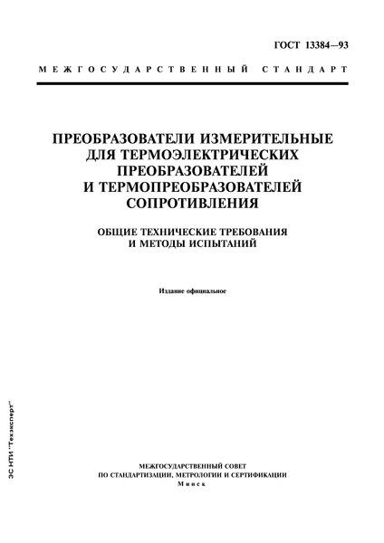 ГОСТ 13384-93 Преобразователи измерительные для термоэлектрических преобразователей и термопреобразователей сопротивления. Общие технические требования и методы испытаний
