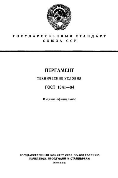 ГОСТ 1341-84 Пергамент. Технические условия