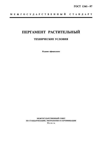 ГОСТ 1341-97 Пергамент растительный. Технические условия