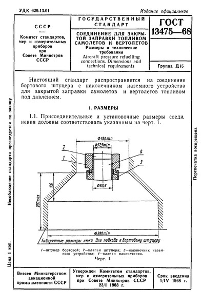 ГОСТ 13475-68 Соединение для закрытой заправки топливом самолетов и вертолетов. Размеры и технические требования