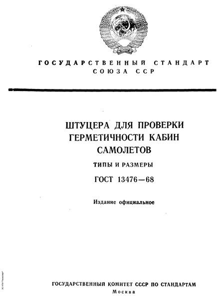 ГОСТ 13476-68 Штуцера для проверки герметичности кабин самолетов. Типы и размеры
