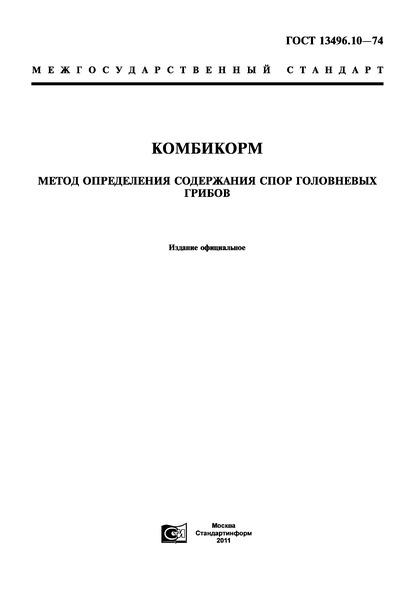 ГОСТ 13496.10-74 Комбикорм. Метод определения содержания спор головневых грибов