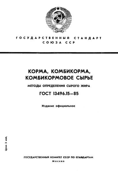ГОСТ 13496.15-85 Корма, комбикорма, комбикормовое сырье. Методы определения сырого жира