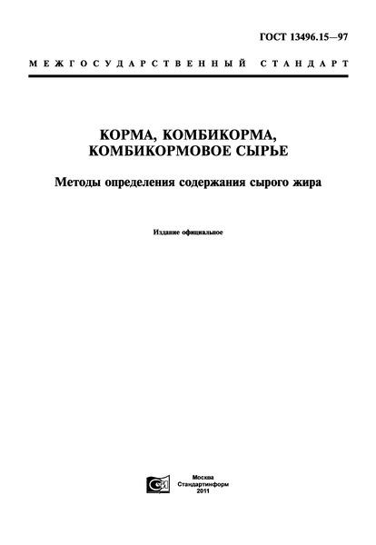 ГОСТ 13496.15-97 Корма, комбикорма, комбикормовое сырье. Методы определения содержания сырого жира