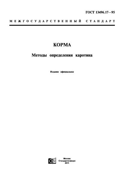 ГОСТ 13496.17-95 Корма. Методы определения каротина