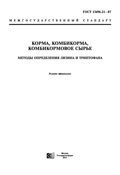 ГОСТ 13496.21-87 Корма, комбикорма, комбикормовое сырье. Методы определения лизина и триптофана