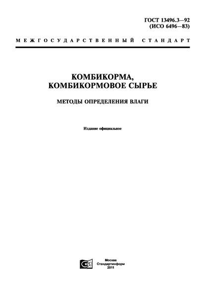 ГОСТ 13496.3-92 Комбикорма, комбикормовое сырье. Методы определения влаги