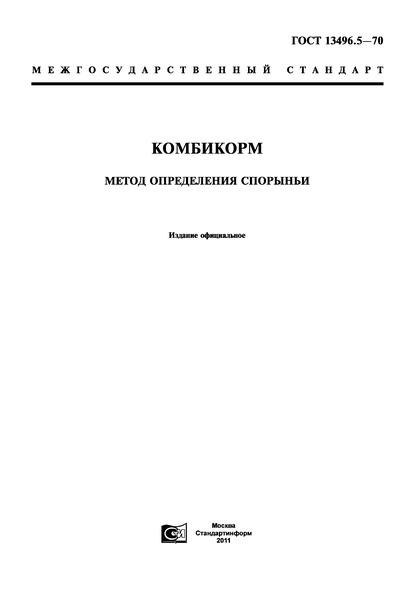 ГОСТ 13496.5-70 Комбикорм. Метод определения спорыньи