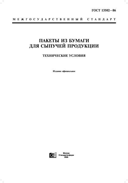 ГОСТ 13502-86 Пакеты из бумаги для сыпучей продукции. Технические условия