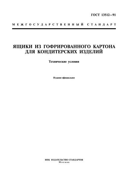 ГОСТ 13512-91 Ящики из гофрированного картона для кондитерских изделий. Технические условия