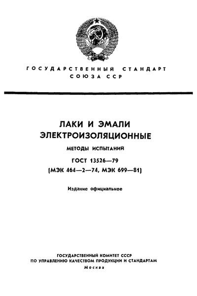 ГОСТ 13526-79 Лаки и эмали электроизоляционные. Методы испытаний
