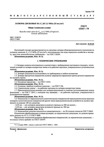 ГОСТ 13547-79 Затворы дисковые на Ру до 2,5 МПа (25 кгс/см.кв.). Общие технические условия