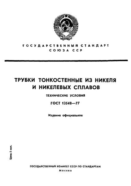 ГОСТ 13548-77 Трубки тонкостенные из никеля и никелевых сплавов. Технические условия