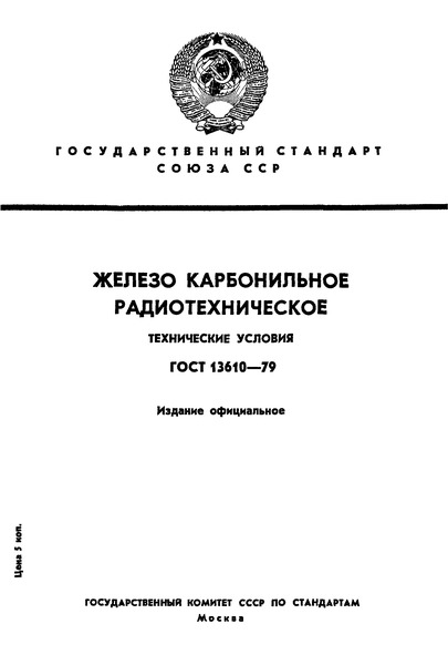 ГОСТ 13610-79 Железо карбонильное радиотехническое. Технические условия