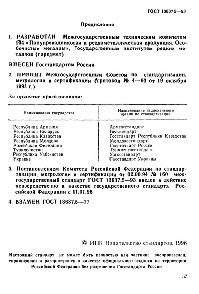 ГОСТ 13637.5-93 Галлий. Метод определения олова