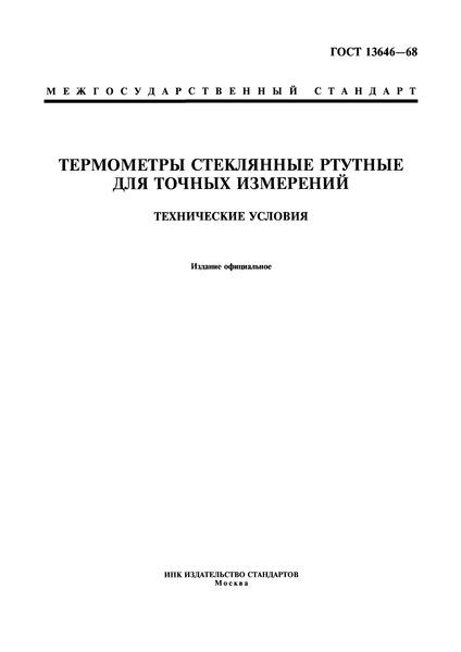 ГОСТ 13646-68 Термометры стеклянные ртутные для точных измерений. Технические условия